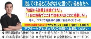 大阪福島ひざ痛専門整体院 筋膜リリース×関節トレーニング
